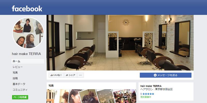 TERRA千歳船橋 公式Facebook